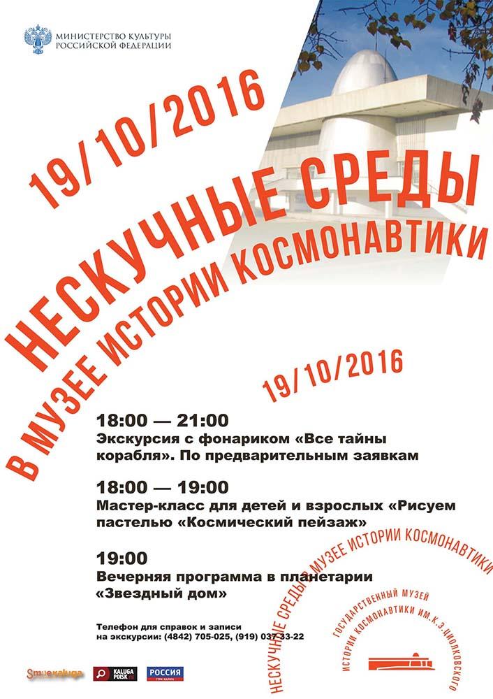 «Нескучные среды» в Государственном музее истории космонавтики им. К. Э. Циолковского