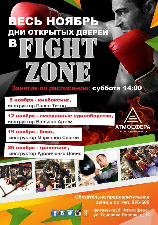 Открытые мастер-классы в Fight Zone в фитнес-клубе Атмосфера