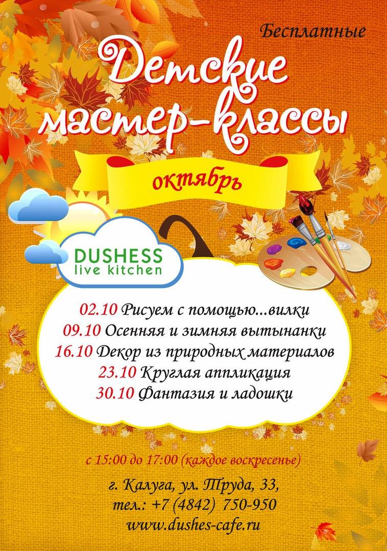 Детские мастер-классы в кафе «Дюшес»