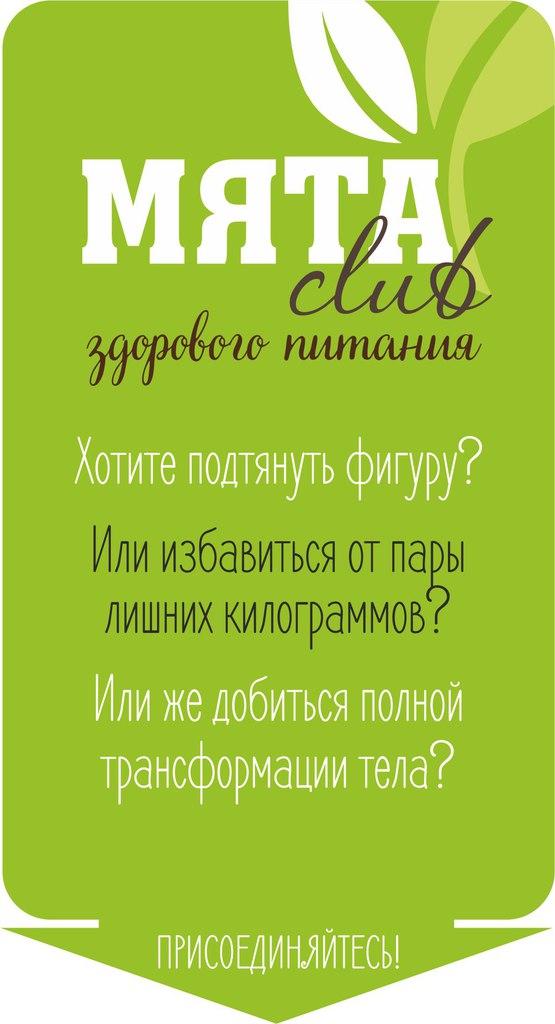 «Мята» Клуб здорового питания