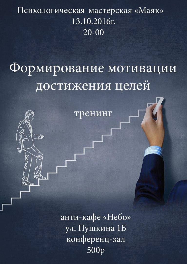 Тренинг «Формирование мотивации достижения целей» в антикафе Небо