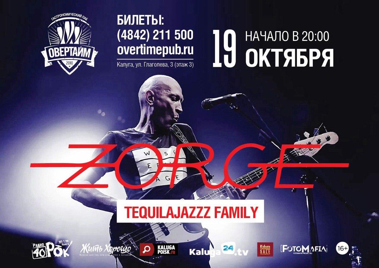 Евгений Федоров & Zorge в пабе Овертайм