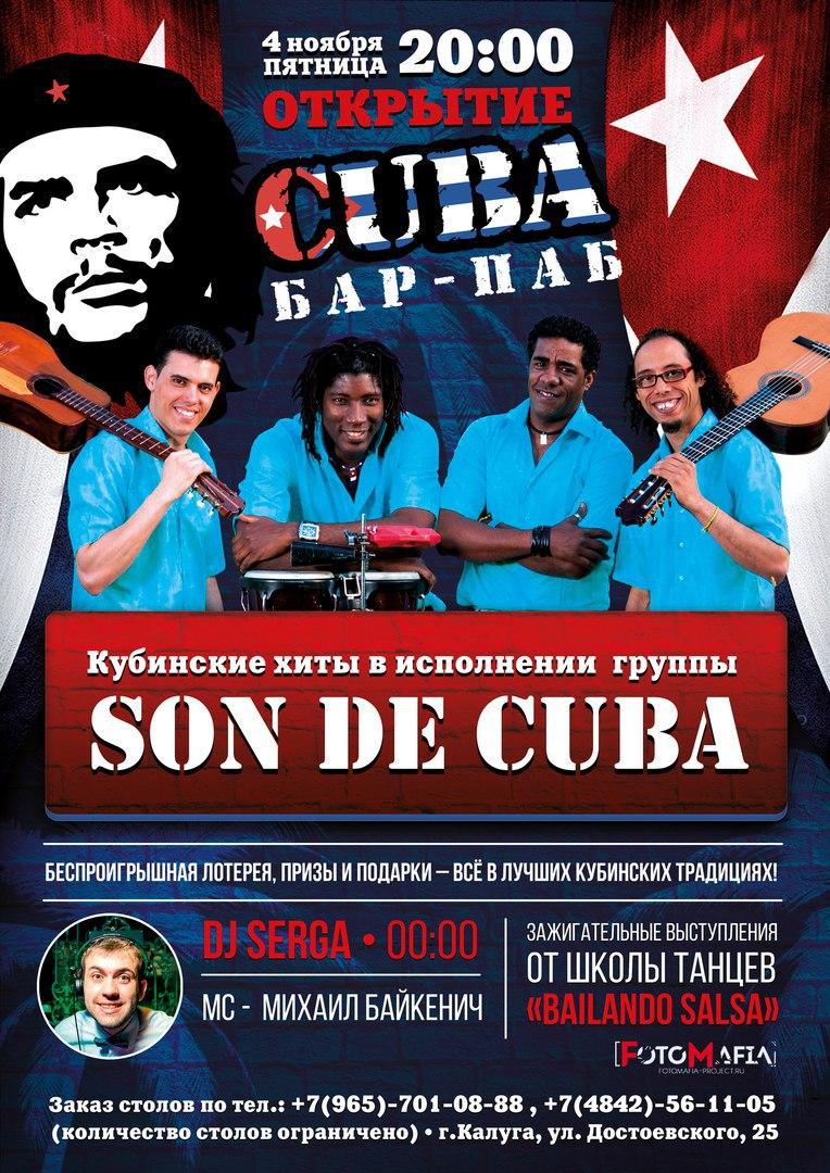 Открытие Бар-Паба «Cuba» (Достоевского, 25)