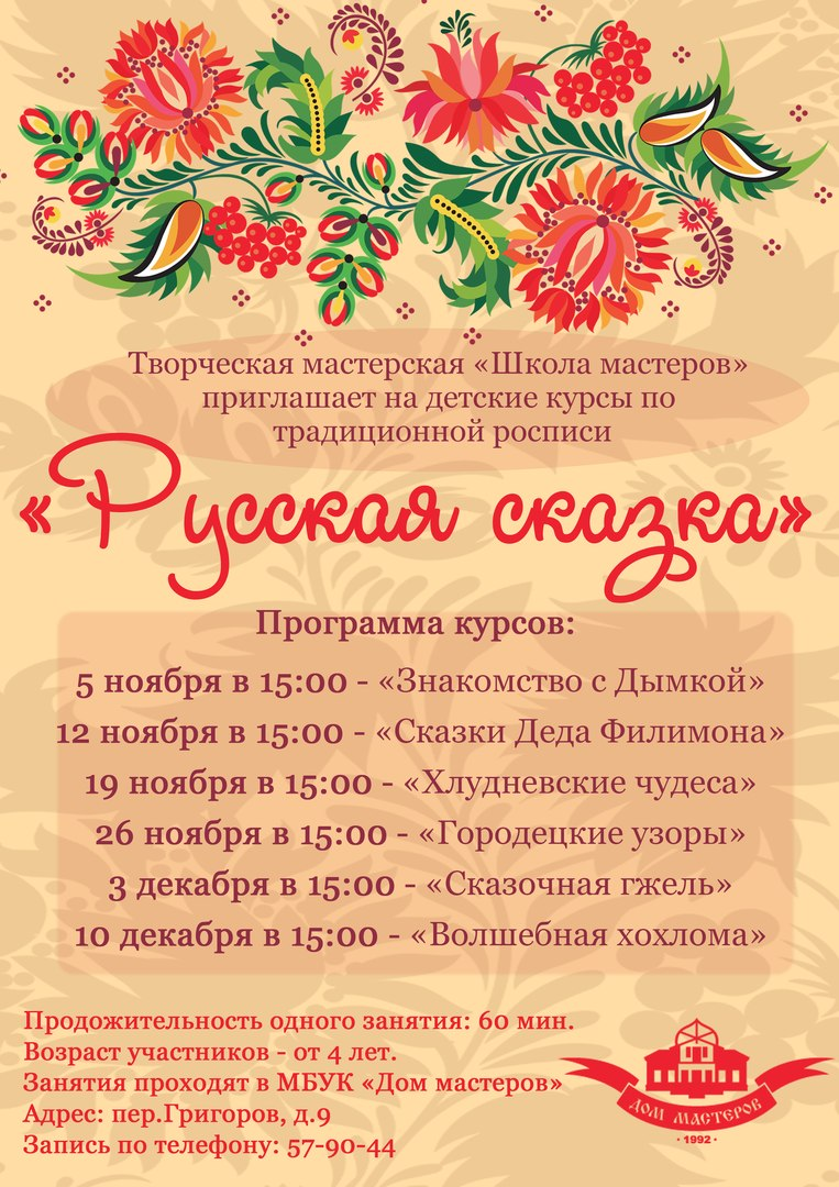 Творческий проект «Русская сказка» в Доме мастеров