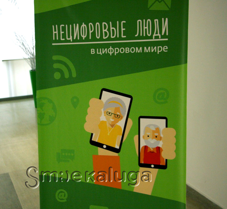 В Калужском отделении Сбербанка прошла встреча «Нецифровых людей в цифровом мире»