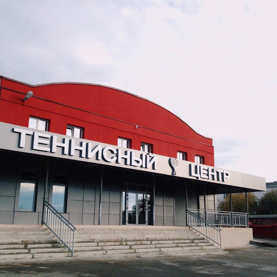 Официальное открытие первого в Калуге теннисного центра