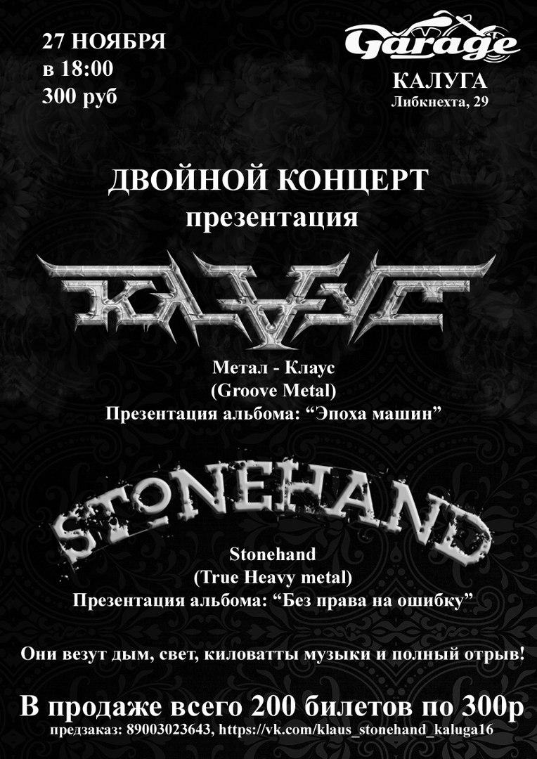 Метал_Клаус, Stonehand в Garage bar