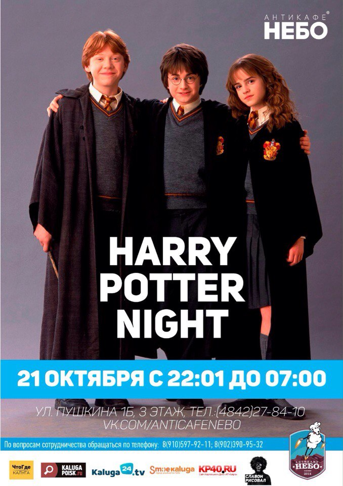 Harry Potter Night в антикафе Небо