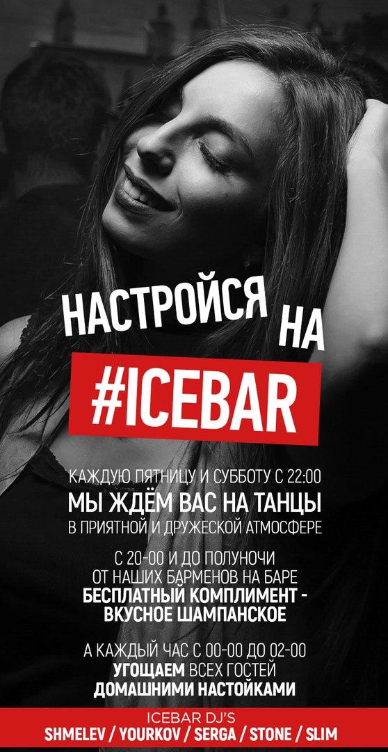 ТАНЦЫ В ICEBAR