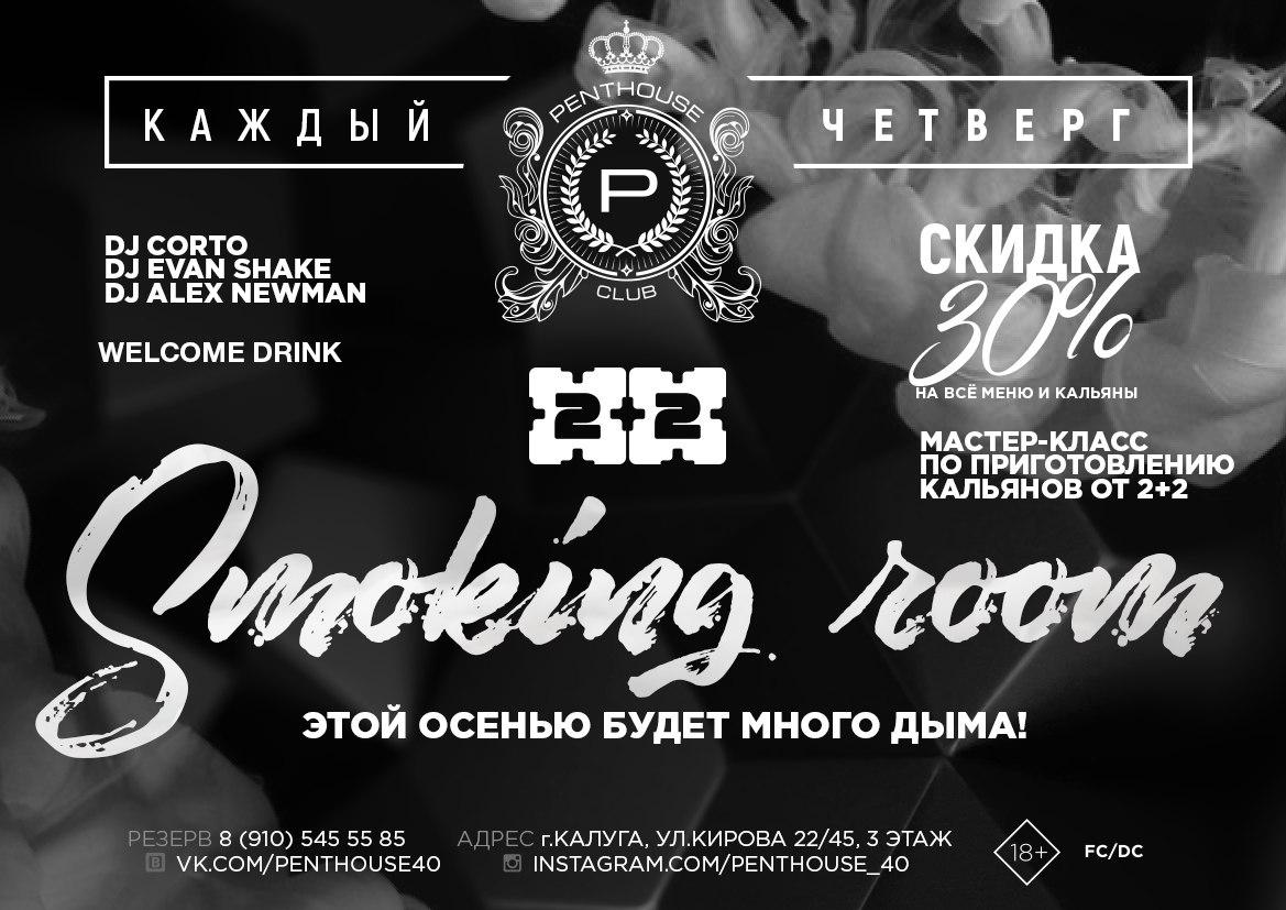 Серия вечеринок Smoking Room в Penthouse Club