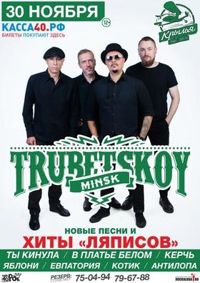 «TRUBETSKOY». Новые песни и хиты «Ляписов». В гриль-баре Крылья