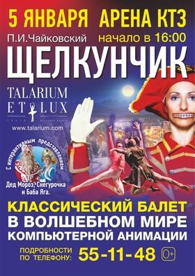 Балет «ЩЕЛКУНЧИК» на Арене КТЗ
