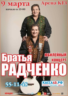 Братья Радченко. «Юбилейный тур» на Арене КТЗ