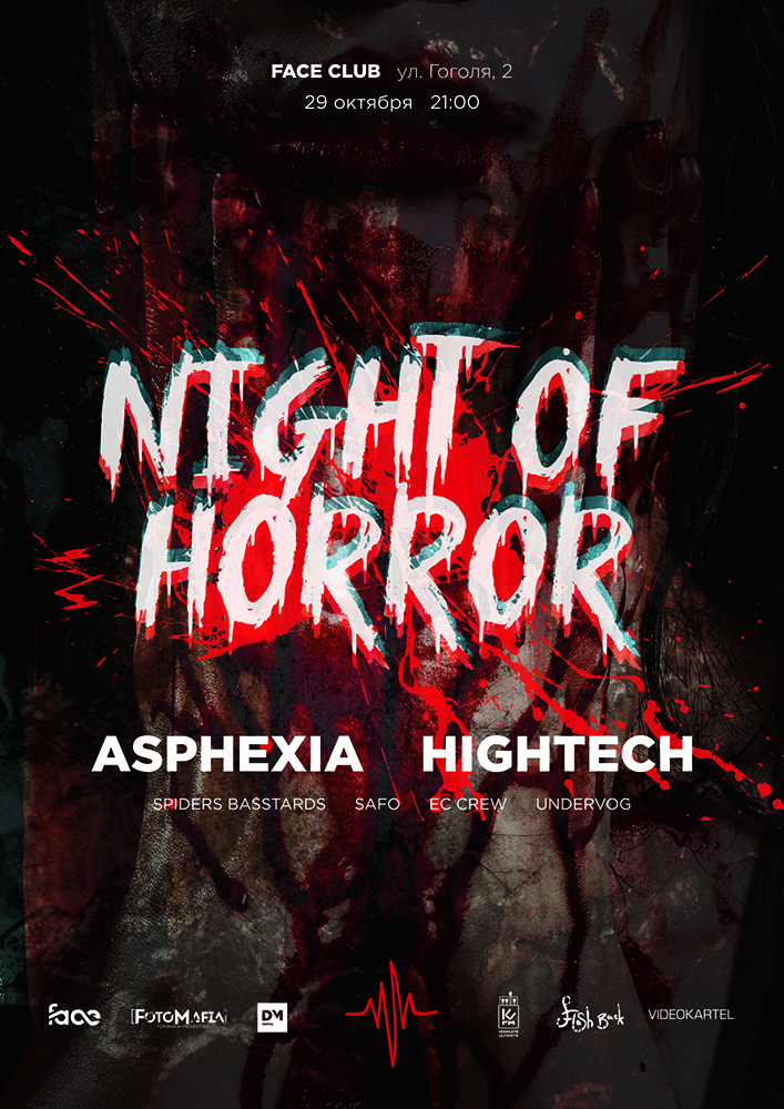 NIGHT OF HORROR 2, 2016 г в Face Club на Гоголя, 2