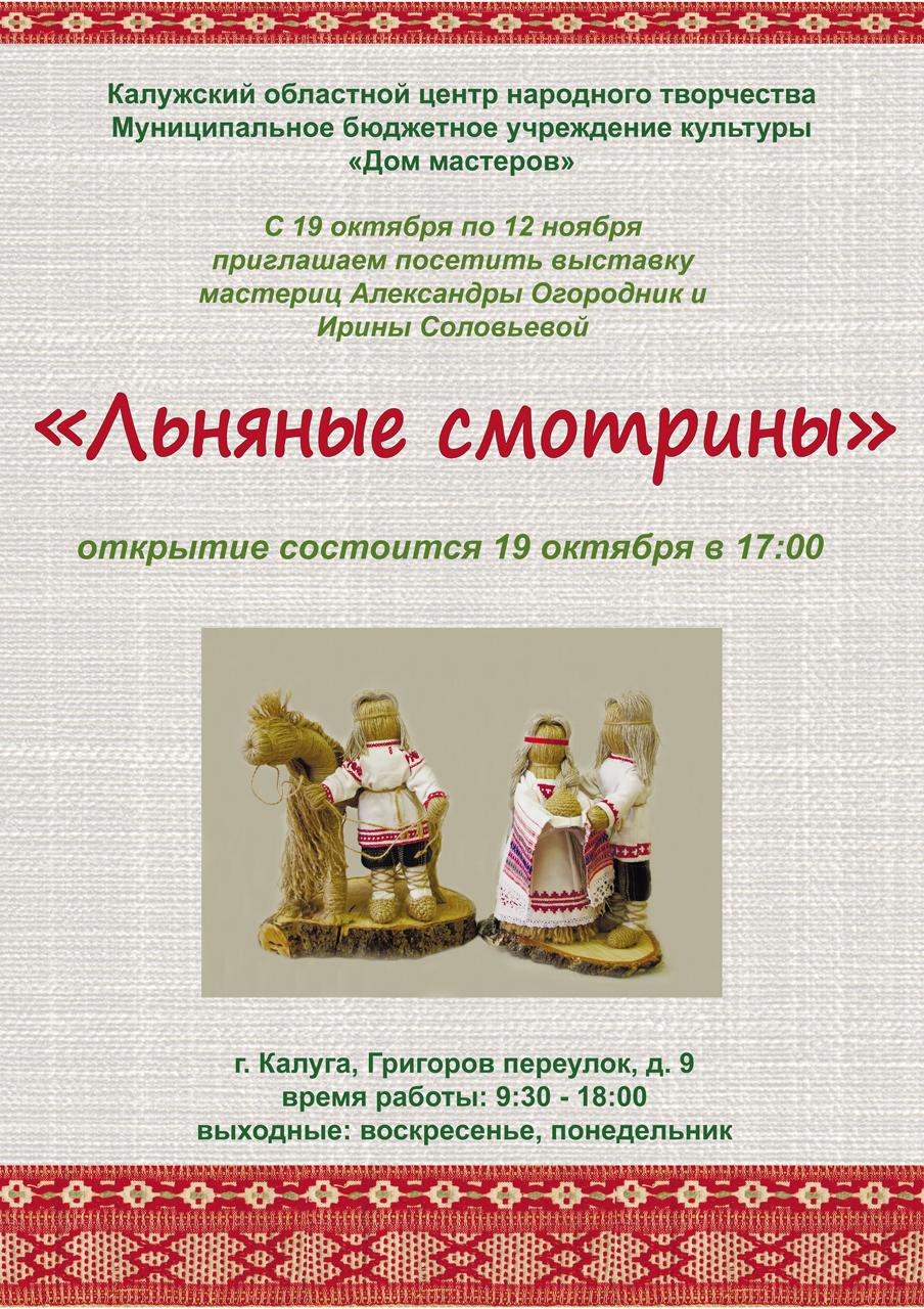 Выставка «Льняные смотрины» в Доме мастеров