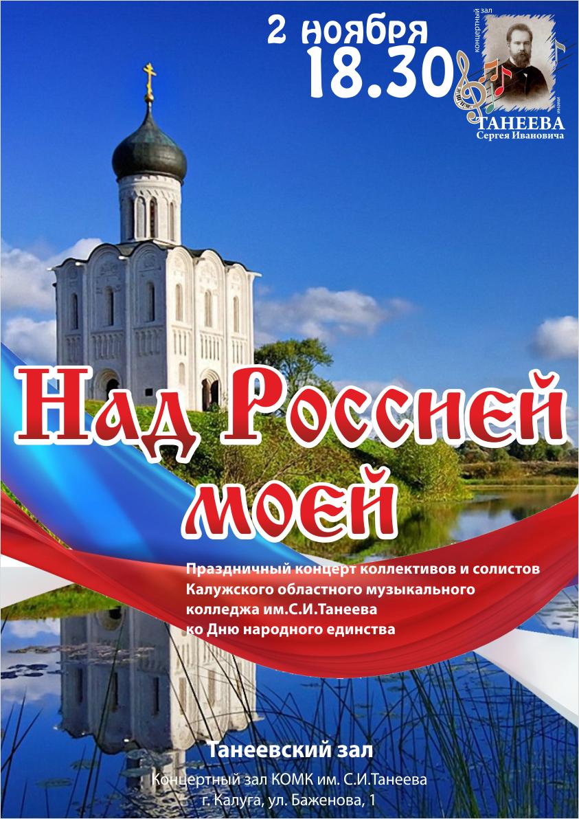 Праздничный концерт ко Дню народного единства в концертном зале КОМК им. С. И. Танеева