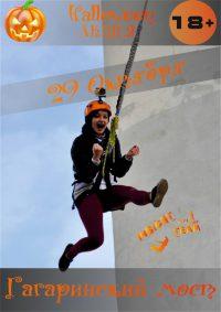 Прыжки с веревкой на объекте «Гагаринский мост»