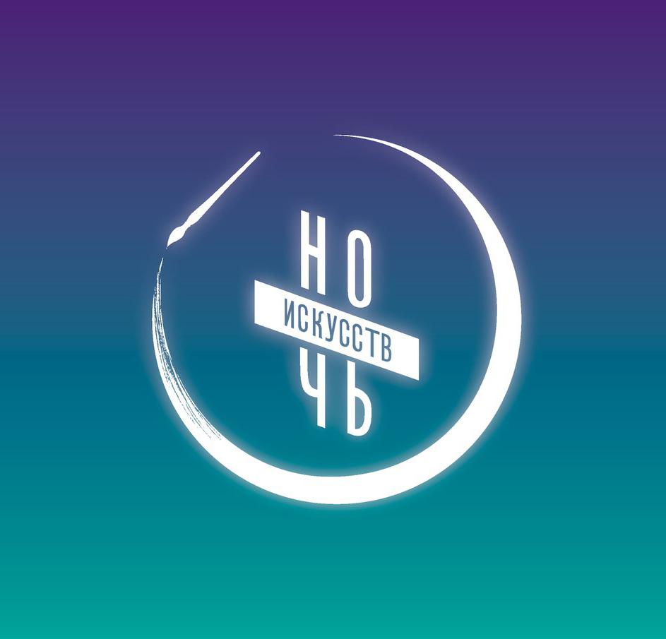 Калужский Дом музыки приглашает на «Ночь искусств»