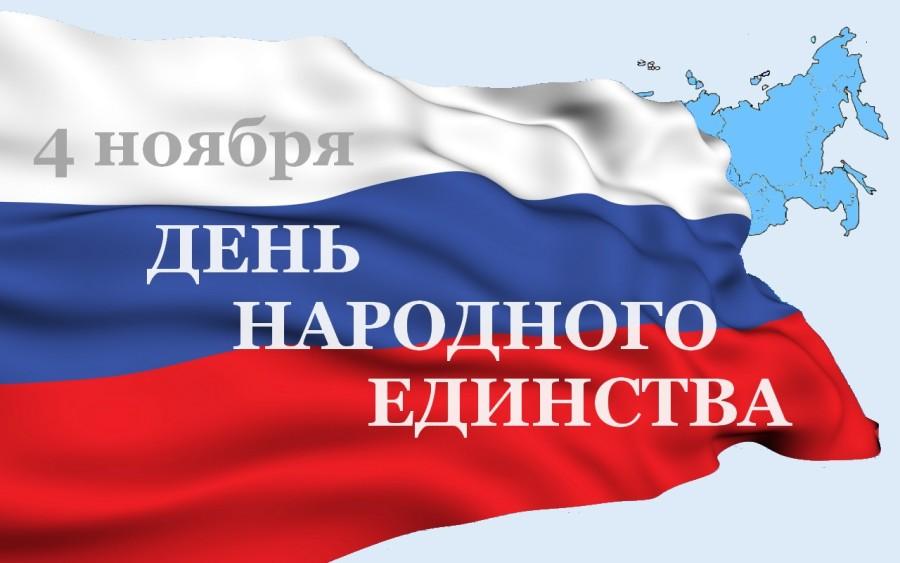 Митинг-концерт, посвященный Дню народного единства на Театральной площади