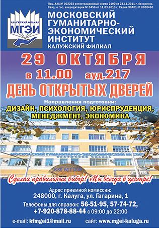 День открытых дверей в Калужском филиале Московского гуманитарно-экономического института