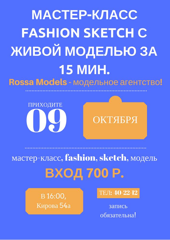 Мастер-класс «Fashion Sketch с живой моделью за 15 минут»