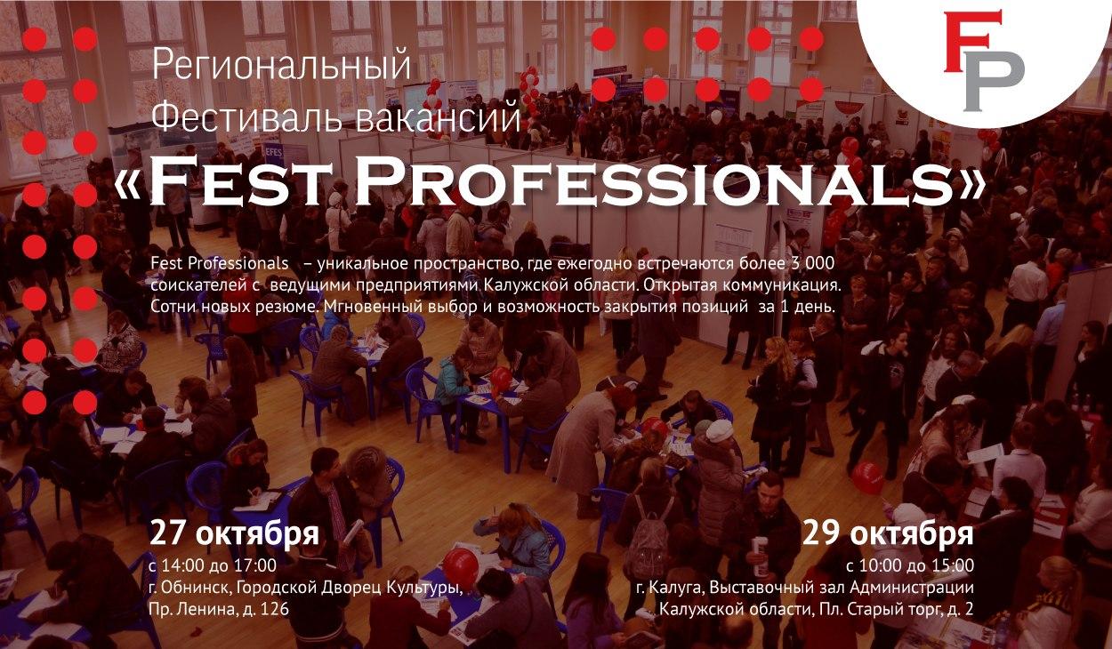 Неделя регионального фестиваля вакансий «Fest Professionals»