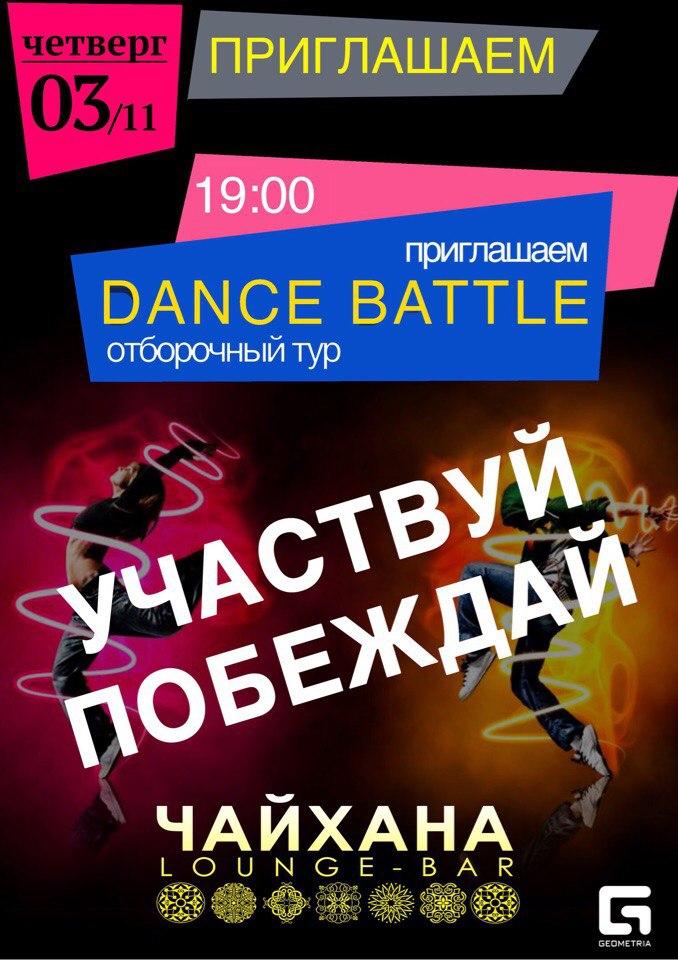 1-ый отборочный тур DANCE BATTLE в Чайхане