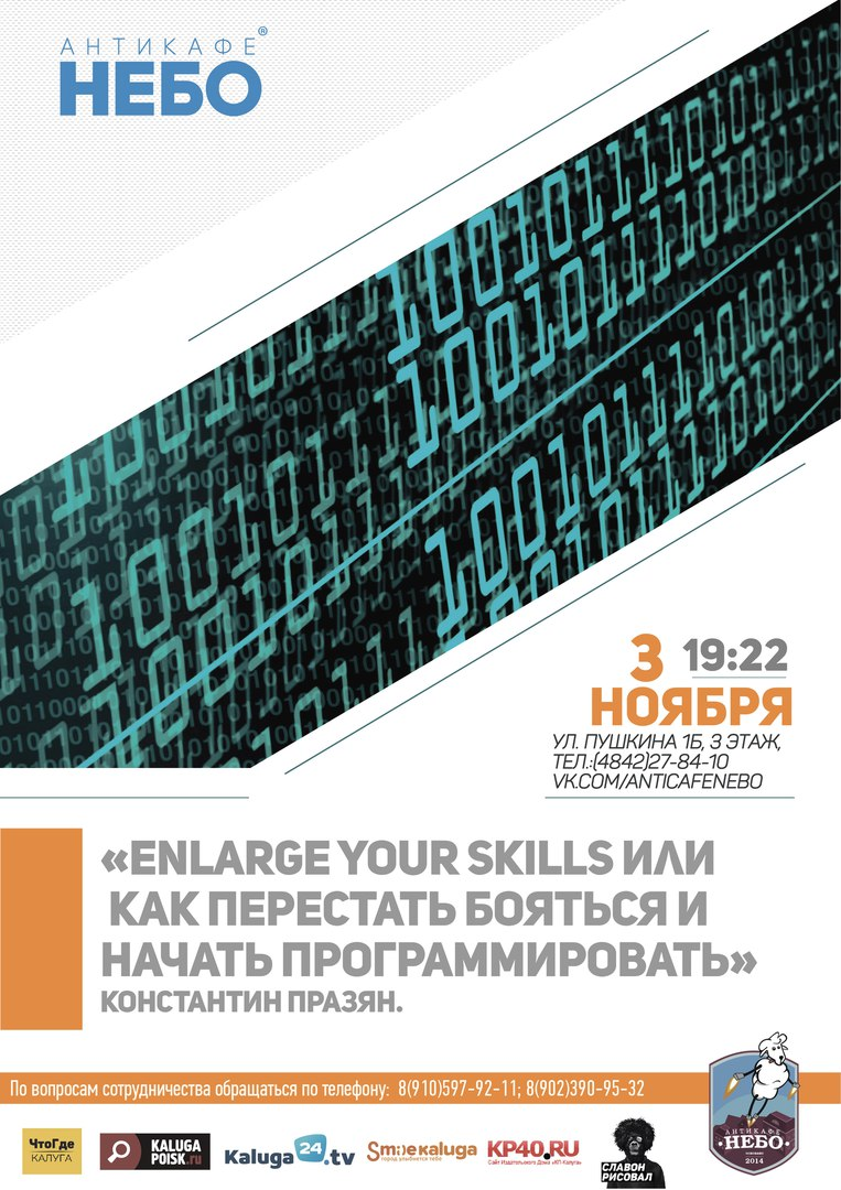 Программа «Enlarge Your Skills или как перестать бояться и начать программировать» в антикафе Небо