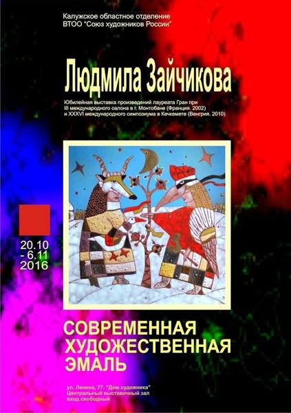 Юбилейная выставка Людмилы Зайчиковой в Доме художника