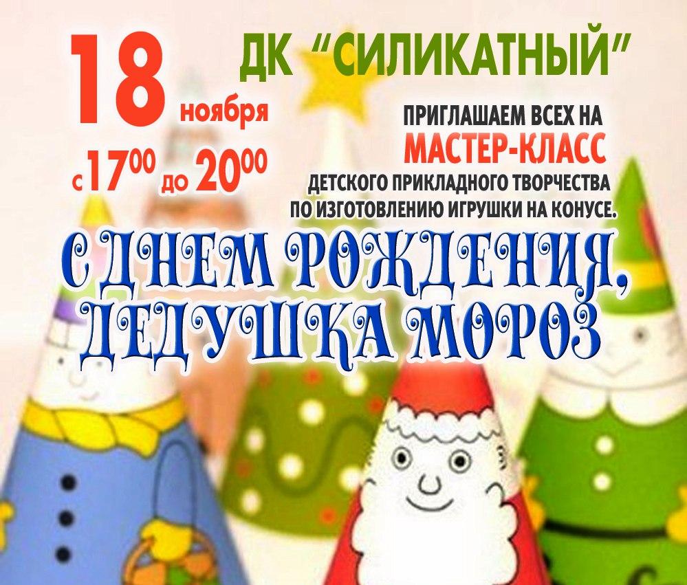 Мастер-класс «С днём рождения, Дедушка Мороз» в ДК «Силикатный»