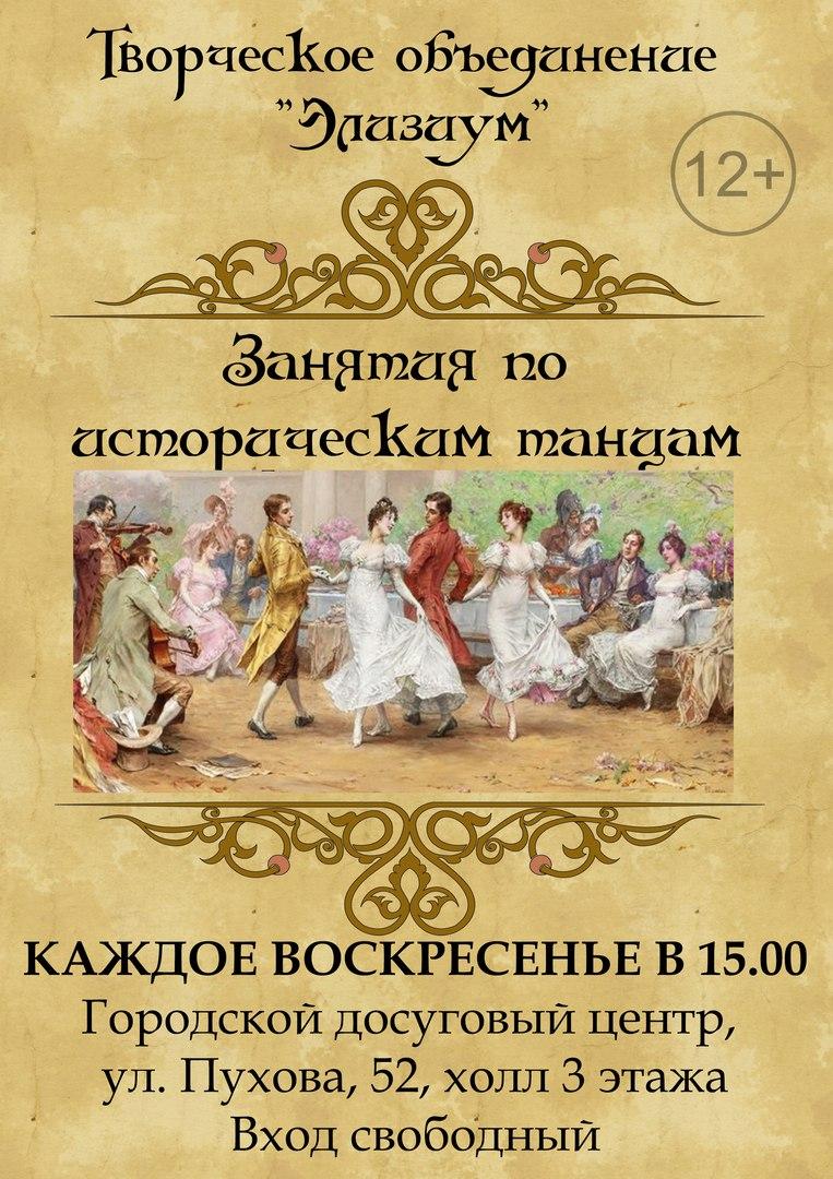 Мастер-класс по историческим танцам в Городском досуговом центре