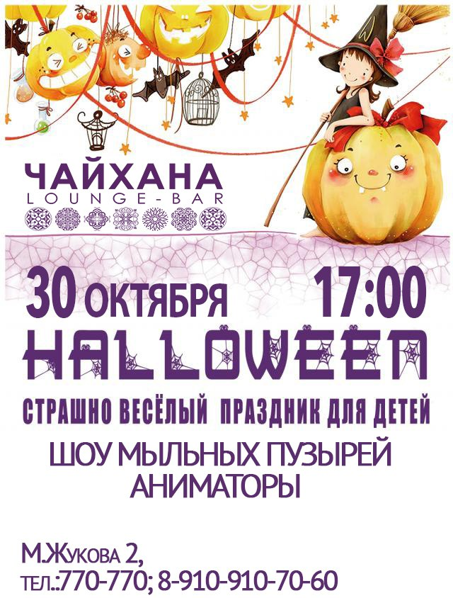 Семейный HALLOWEEN в Чайхана Lounge Bar