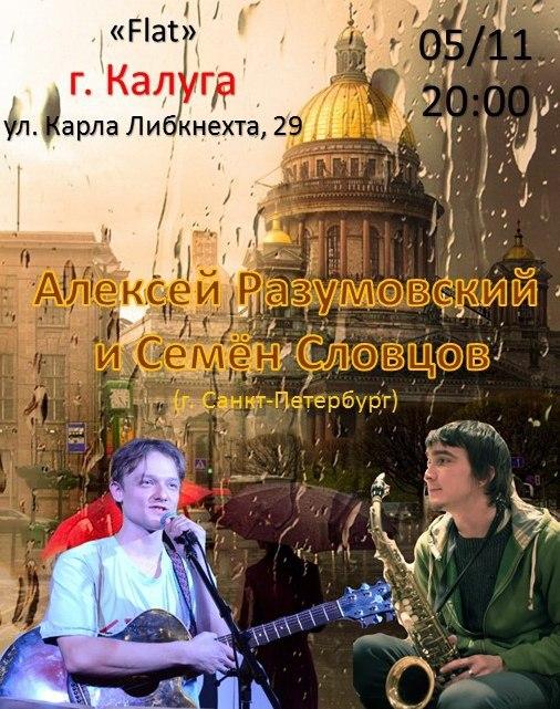 Алексей Разумовский и Семён Словцов. FLAT