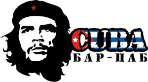 "Бар-Паб ""CUBA"" калуга"