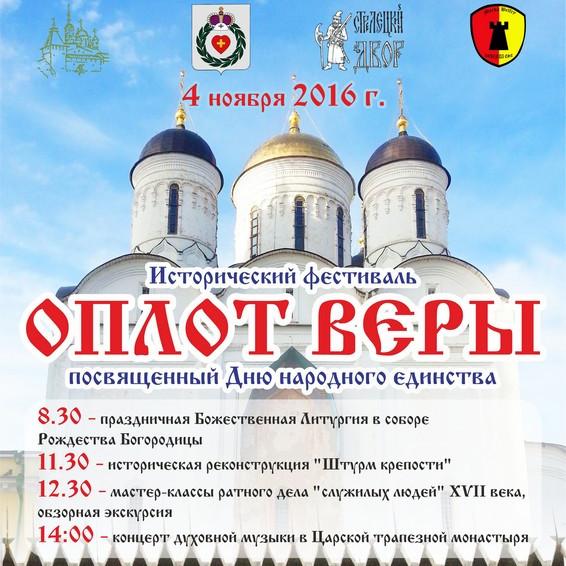 Исторический фестиваль «ОПЛОТ ВЕРЫ» в Свято-Пафнутьевом Боровском монастыре