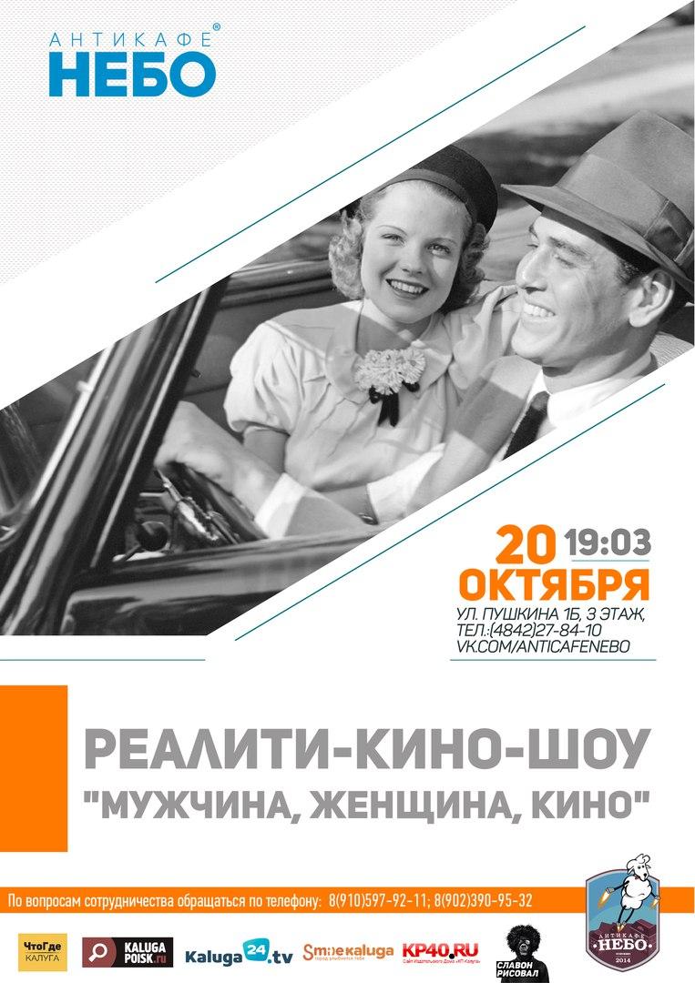 Реалити-кино-шоу «Мужчина, Женщина, Кино» в антикафе «Небо»