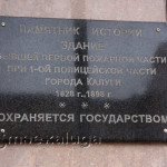 Табличка на здании калуга