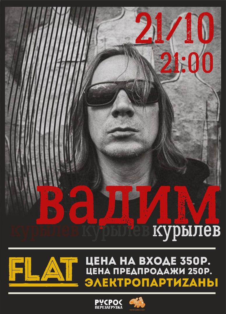 Вадим Курылёв (ЭлектропартиZaны). FLAT