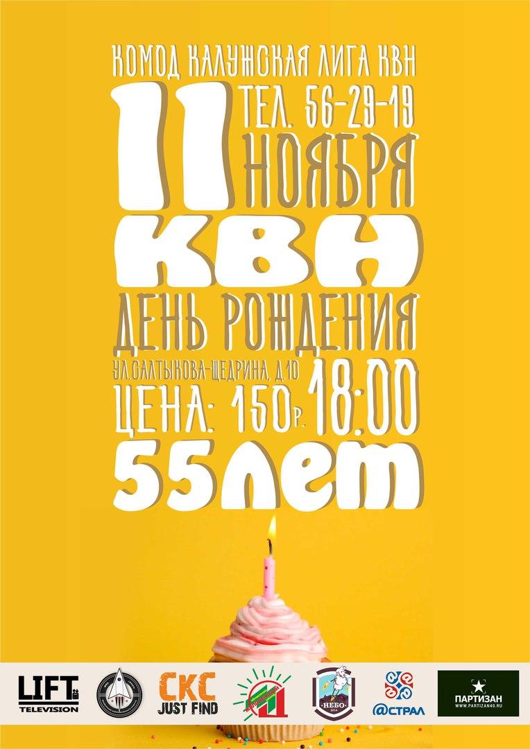 День рождения КВН 55 лет в Областном молодёжном центре