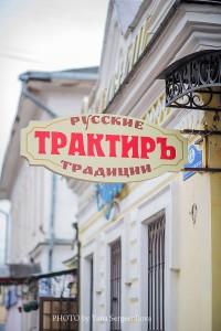 "Трактир ""Русские традиции"" калуга"