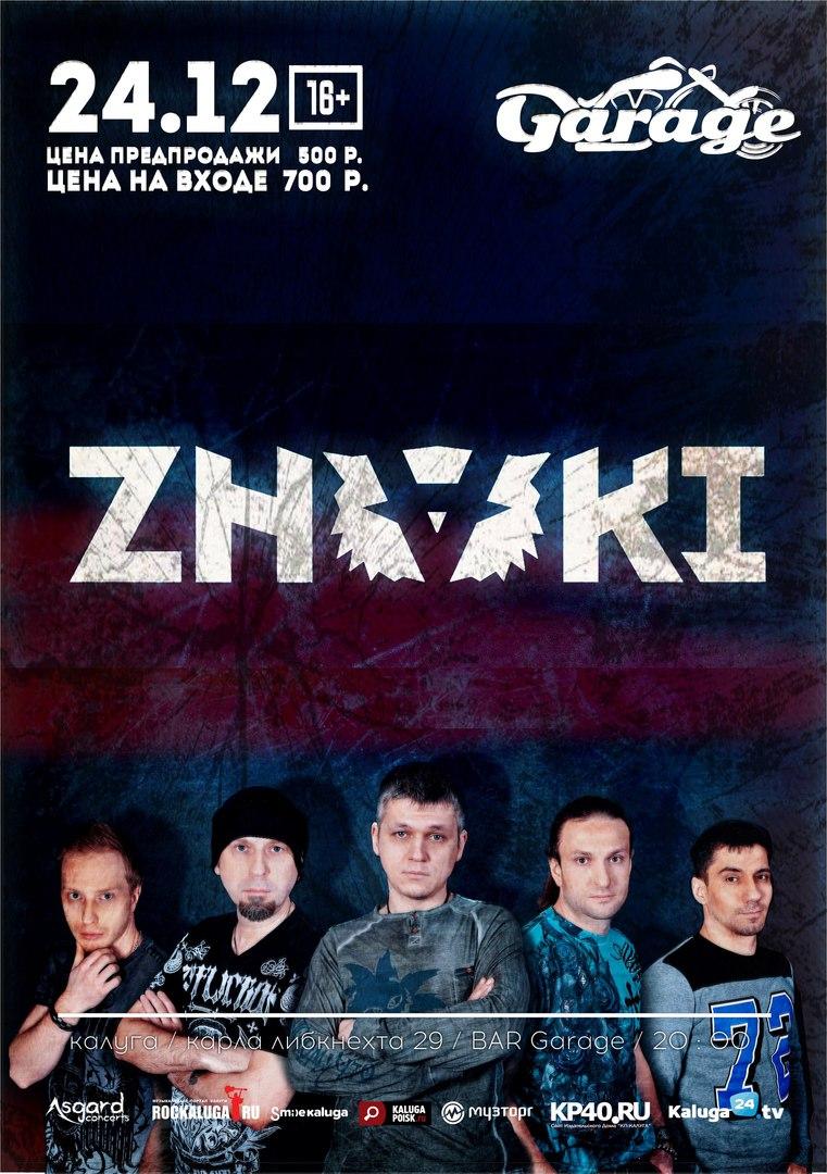 Группа ZNAKI в баре Garage