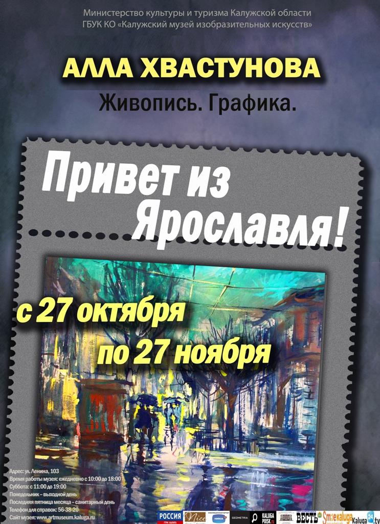 Выставка «Привет из Ярославля!» Алла Хвастунова. Живопись. Графика» в Калужском музее изобразительных искусств