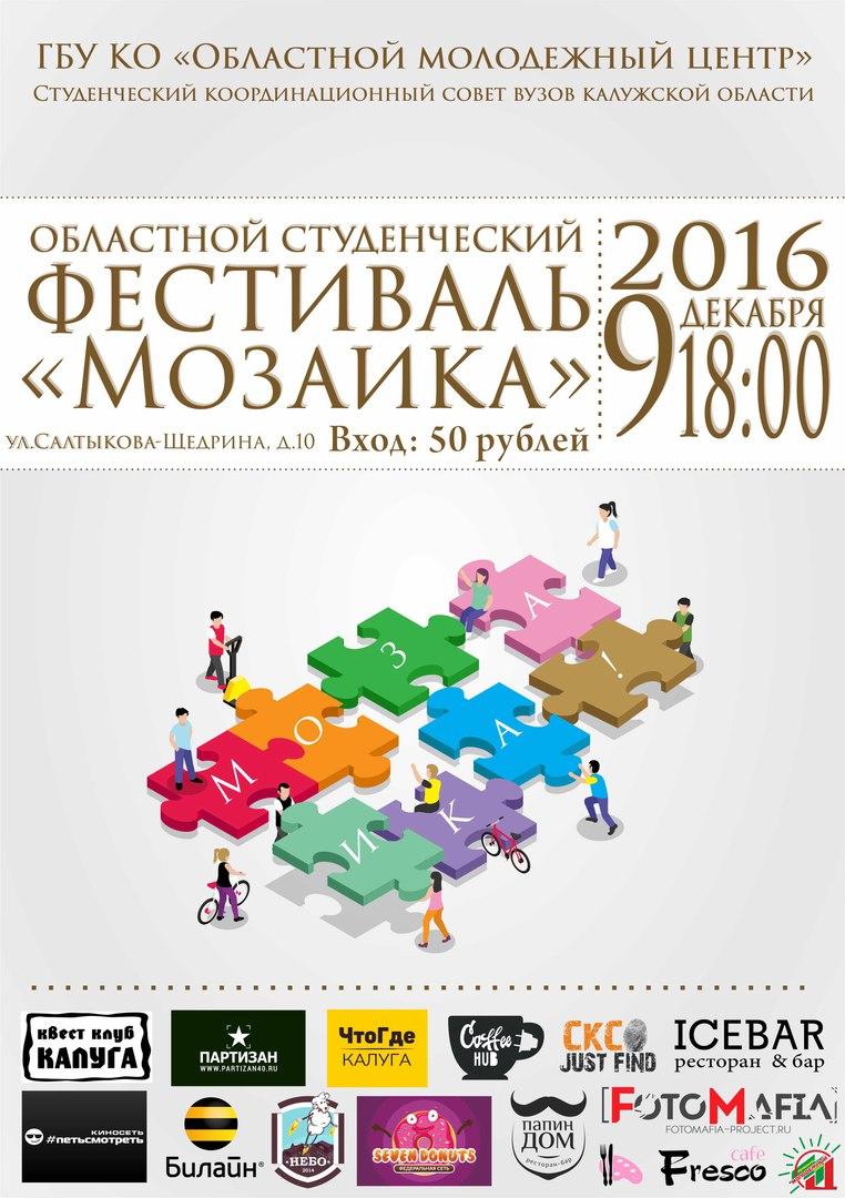 Областной студенческий фестиваль среди студенческих активов «Мозаика» в Областном молодёжном центре