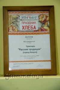 """В трактире """"Русские традиции"""""""