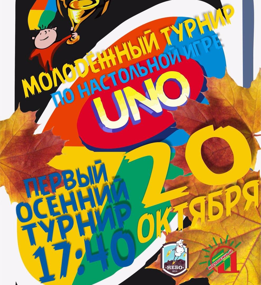 Турнир по настольной игре УНО в Областном молодёжном центре