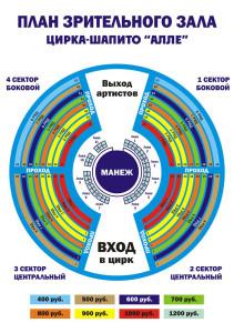 Схема зрительского зала цирка калуга