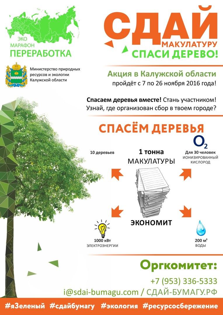 Всероссийский эко-марафон ПЕРЕРАБОТКА «Сдай макулатуру — спаси дерево»