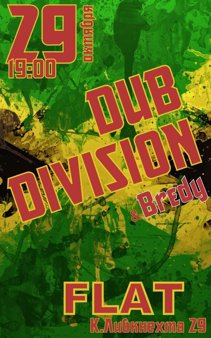 Dub Division на FLAT