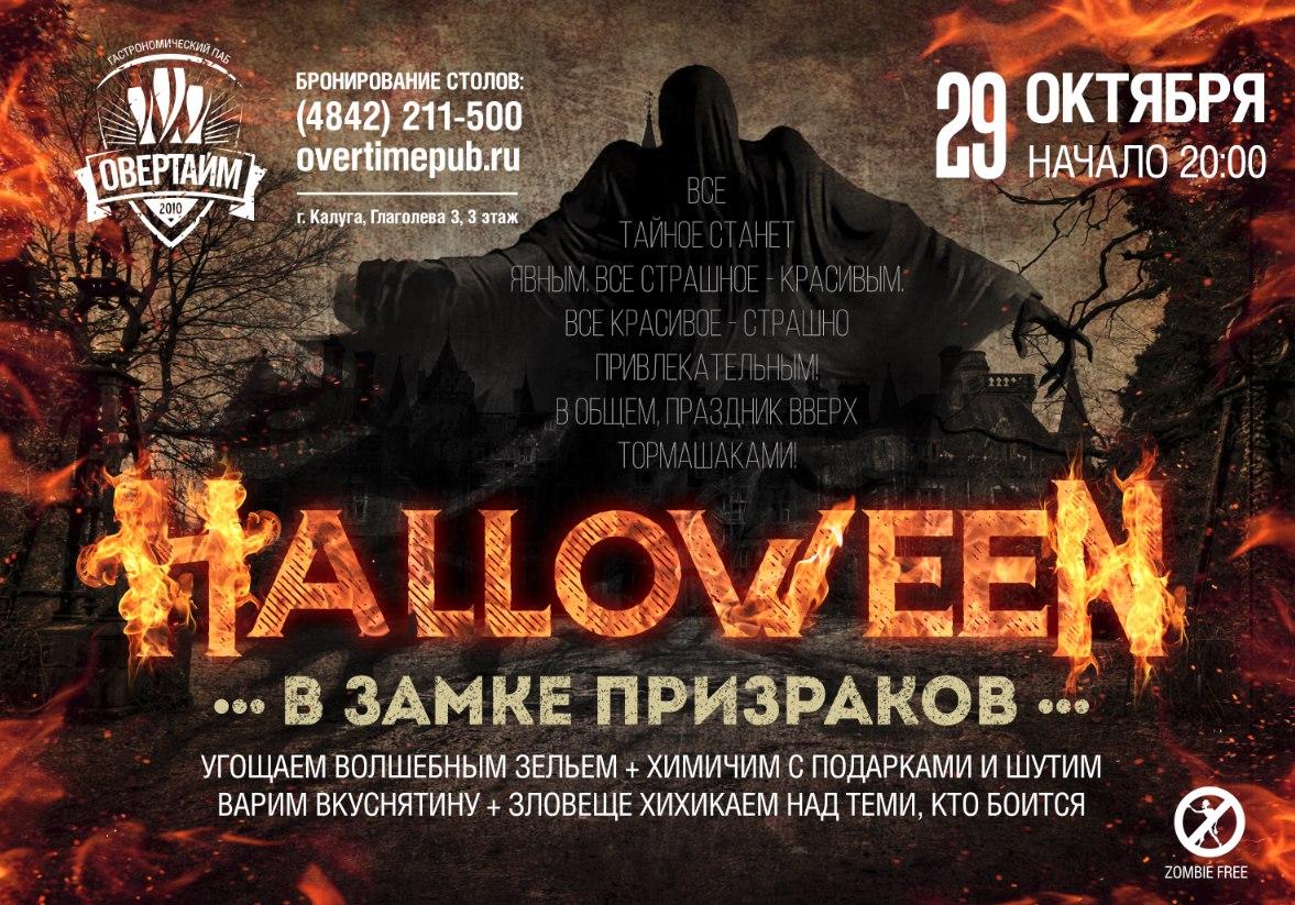 Halloween «В замке призраков» в пабе Овертайм