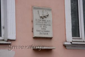 Мемориальная табличка на доме Зайцева